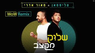 טליסמאן & מאור אדרי - שלוק מקצב (WoW Remix)