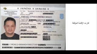 مستندات تعريفية بدولة أوكرانيا  قبل العام 2018
