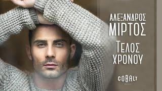 Αλέξανδρος Μίρτος - Τέλος Χρόνου - Official Audio Release