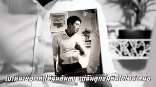 [Thai sub] OST. Brain : At the End of the Route (이길의끝에서)