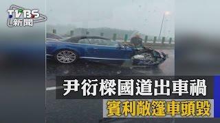 【TVBS】尹衍樑國道出車禍 賓利敞篷車頭毀