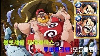 [OPTC]콜로세움 마하바이스 VS 루피탱크맨(모든패턴) Colosseum Chaos Mach Vise 3r All VS Luffy Tankman Team