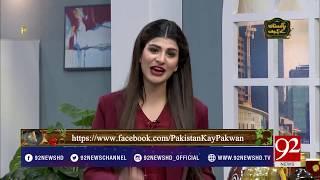 Pakistan Kay Pakwan - 19 February 2018 - 92NewsHDPlus