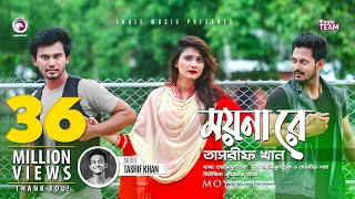 Moyna Re | Tasrif Khan | Kureghor Band | Bangla New Song 2018 | Official Video