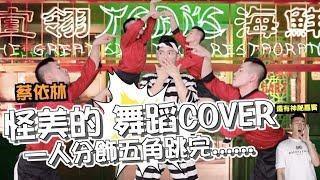 FJ234怪美的Cover -  一人分飾五角怪美的!(糊塗蛋+厭世舞者Version)