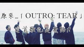原來...BTS「OUTRO: TEAR」 這首歌也是套路!?