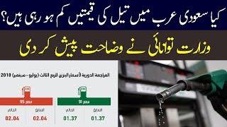 Saudi Arabia Latest News About Oil Price Decreasing | Saudi News Urdu Hindi 2018 | Jumbo TV