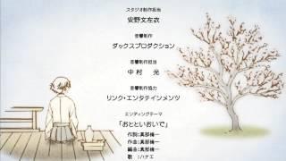Kamisama Hajimemashita S2 Ending