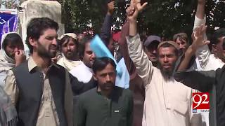 Quetta | Post office remains closes down after employees go on strike | 10 Oct 2018 | 92NewsHD