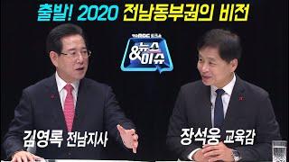 [2020 전남동부권의 비전] 김영록 전남지사, 장석웅 교육감 (여수MBC 토크쇼 / 뉴스&이슈) 다시보기