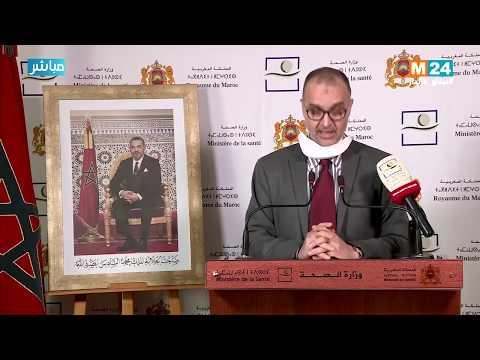 Video : Bilan du Covid-19 : Conférence de presse du ministère de la Santé (07-04-2020)