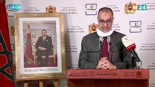 Bilan du Covid-19 : Conférence de presse du ministère de la Santé (07-04-2020)