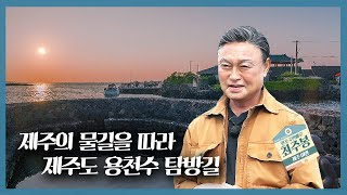 2021년 06월 11일 금요일 방송 다시보기
