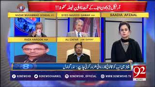 92at8 (NAB & Supreme Court Activities) - 14 February 2018 - 92NewsHDPlus
