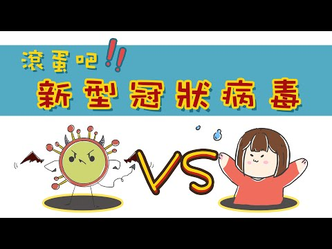 為什麼小朋友不能出門?兒童如何防護新型冠狀病毒? - YouTube