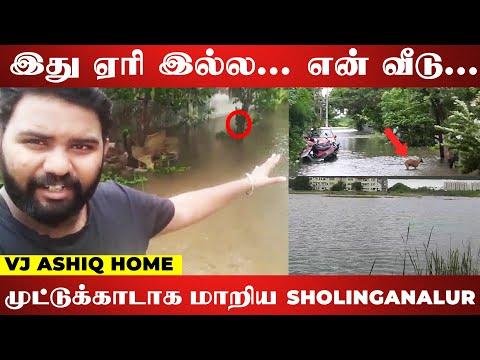 Power இல்ல.. கீழ இறங்குனாலே தண்ணி தான்.. | Sholinganallur Current Status After Nivar | Vj Ashiq