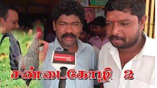 Sandakozhi 2 movie public Reviews சண்டகோழி எப்படி இருக்கு