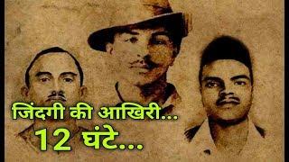 आख़िरी 12 घंटे भगत सिंह की ज़िंदगी के... Last 12 Hours of Shaheed Bhagat Singh