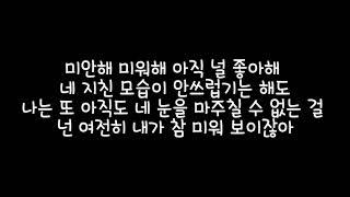 볼빨간사춘기 (Bolbbalgan4) - Blue [Red Diary Page.1] 가사