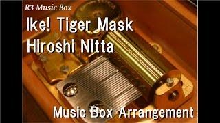 "Ike! Tiger Mask/Hiroshi Nitta [Music Box] (Anime ""Tiger Mask"" OP)"