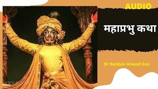 महाप्रभु कथा (Pastimes of Sri Chaitanya Mahaprabhu) width=