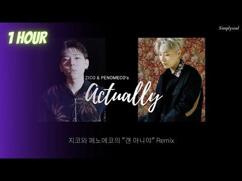 [Remix] 지코 & 페노메코 - 걘 아니야🔥 1 Hour (1시간 기싸움 ver.)