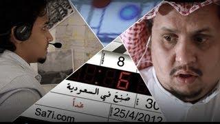 صاحي : صُنِعَ في السعودية (6) - المهمة المستحيلة!