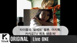 [Teaser] Live ONE(라이브원): IU(아이유)_Palette(팔레트)