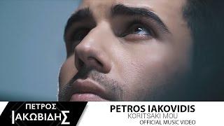 Πέτρος Ιακωβίδης - Κοριτσάκι μου | Petros Iakovidis - Koritsaki mou (Official Music Video HD)