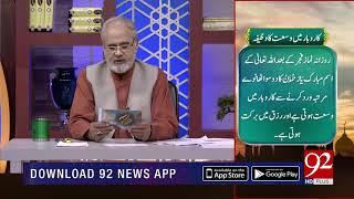 Quote | Hazrat Ali (RA) | 3 Sep 2018 | 92NewsHD