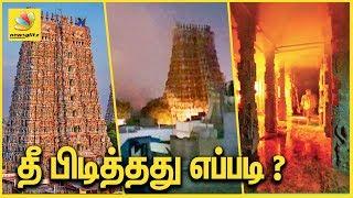 மதுரை மீனாட்சி அம்மன் கோவிலில் தீ விபத்து : Fire Broke out at Madurai Meenakshi Temple   Latest News
