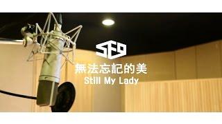 SF9 - 無法忘記的美 (Still My Lady 中文版)  (華納official HD 高畫質官方中字版)
