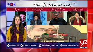 92at8 - 22 January 2018 - 92NewsHDPlus