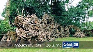 ไทยทึ่ง WOW! THAILAND อาทิตย์ที่ 26 ส.ค. นี้ 11.00 น. ทางช่อง GMM 25