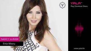 Nancy Ajram - Enta Masry (Audio) / نانسي عجرم - إنت مصري - أغنية