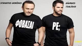 Σ.Γονιδης & Γ.Τσαλικης - Φοβασαι Ρε? (Βγαίνω - Πίνω)