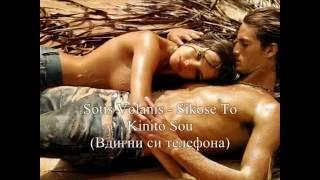 Гръцка Песен  Превод    Sotis Volanis   Sikose To Kinito Sou