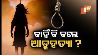 Two Odisha Women In 'Same Sex Relationship' Found Hanging width=