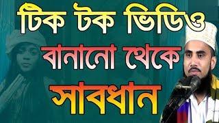 টিক টক ভিডিও বানানো থেকে সাবধান Golam Rabbani Waz Tik Tok Video Bangla Waz 2019
