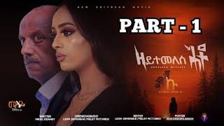 New Eritrean Movie 2021 True Story - Zeytemelese Heto Part 1 / ዘይተመለሰ ሕቶ ብሚካል ኪዳነይ ቀዳማይ ክፋል /