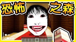 Minecraft 日本最驚悚【恐怖の森】!! 麥塊史上⭐最嚇人的地圖⭐精神崩潰中 !!   全字幕