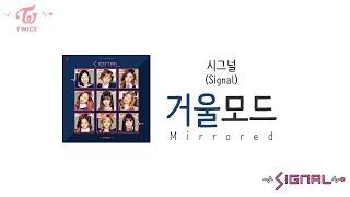 시그널(SIGNAL) 안무_동선 (거울모드_mirrored)