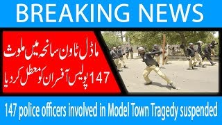 147 police officers involved in Model Town Tragedy suspended | 17 Oct 2018 | 92NewsHD