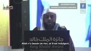 Sourate Al Baqara (261-264) - Khalid Al Jalil  سورة البقرة  خالد الجليل