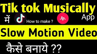 HOW TO MAKE SLOW MOTION VIDEO ON  MUSICALLY TIK TOK | SLOW MOTION TRANSITION |