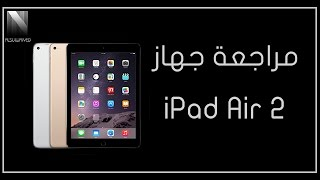 مراجعة الآيباد إير 2 || iPad air 2 review