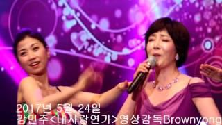 강민주(신곡)내사랑 연가(2017년 5월 24일/베스트가요쇼)