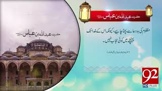 Quote: Hazrat Abdullah Bin Abbas (RA) - 04 April 2018 - 92NewsHDPlus