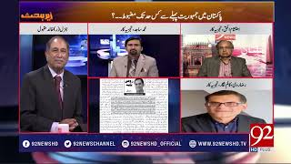 Before 2018 election article 18 will be more changed -Raza Romi - 30 March 2018 - 92NewsHDPlus