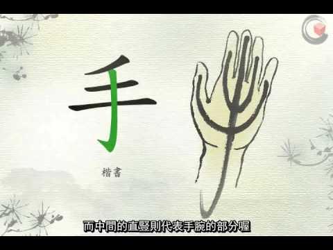 動畫說漢字:「手」部 - YouTube